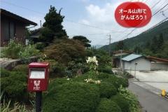 umetsu_107_post