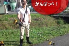 umetsu_ganbappe04_kusakari