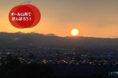 umetsu_ganbappe55night05_sunset