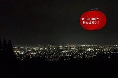 umetsu_ganbappe71_night