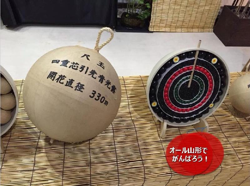 umetsu_ganbappe69_hanabi
